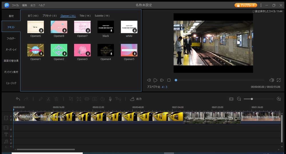 EaseUS Video Editor テキストの入力