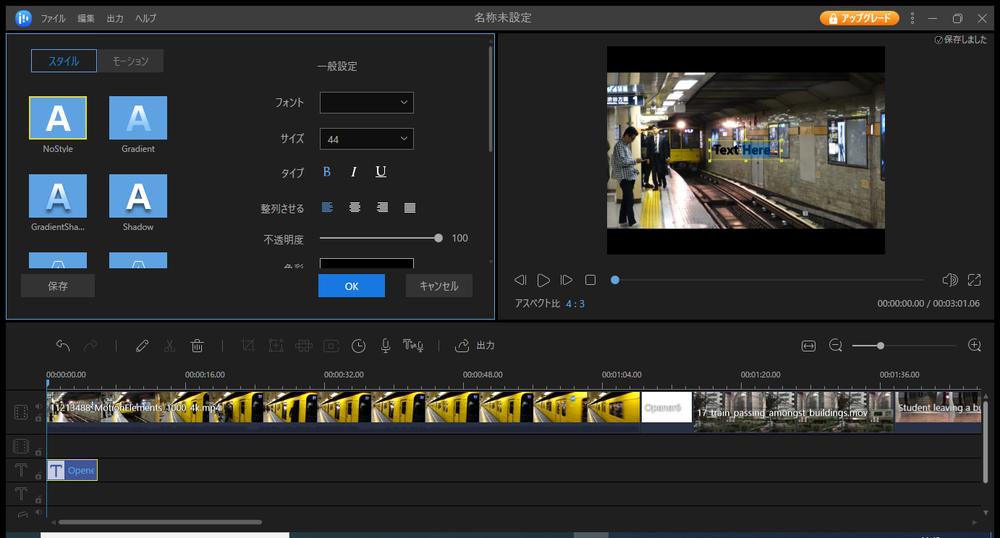 EaseUS Video Editor テキスト編集