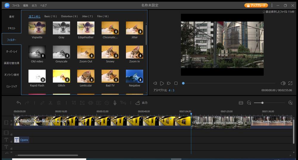EaseUS Video Editorのフィルター