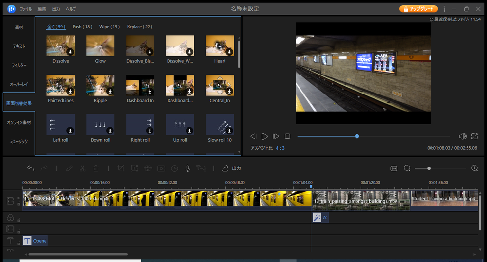 EaseUS Video Editor 画面切り替え