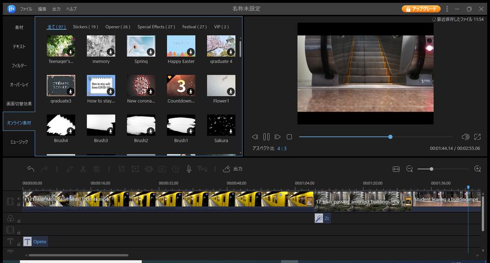EaseUS Video Editor オンライン素材