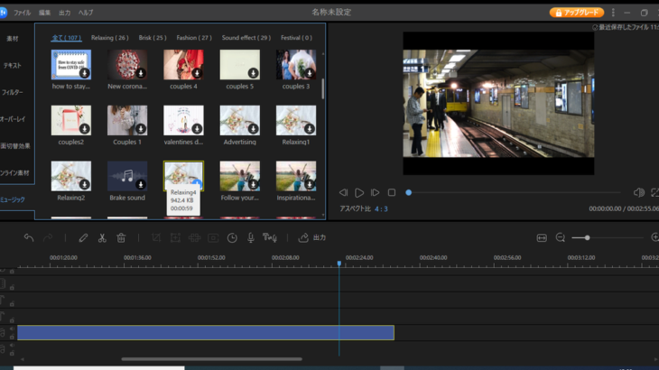 EaseUS Video Editor 音源素材
