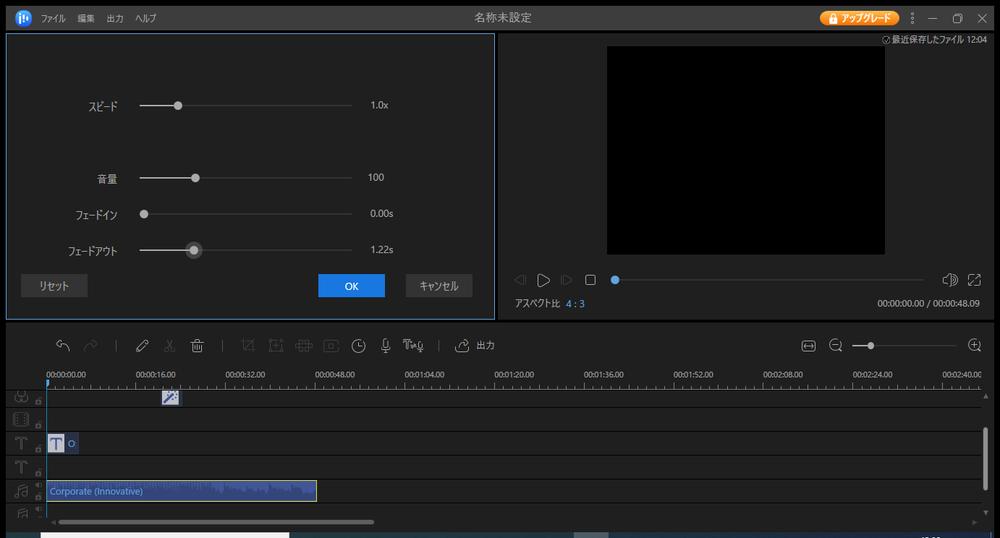 EaseUS Video Editor 音源素材の微調整