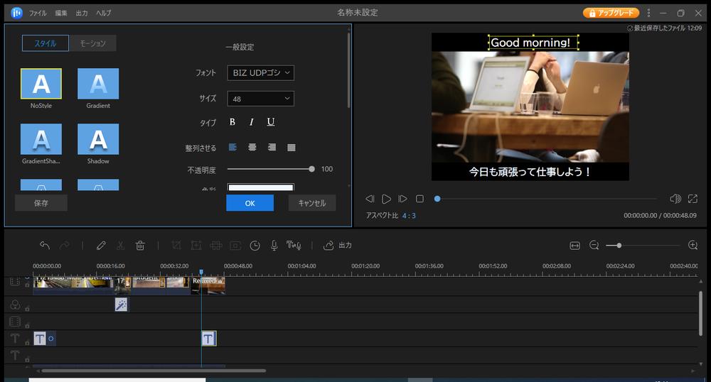 EaseUS Video Editor テキスト調整