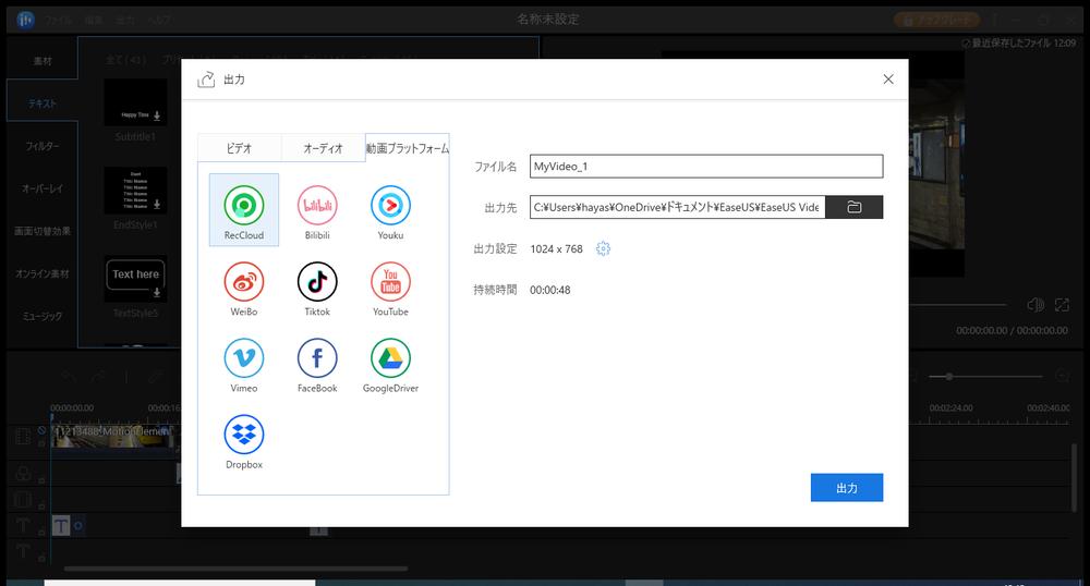 EaseUS Video Editor 動画プラットフォーム