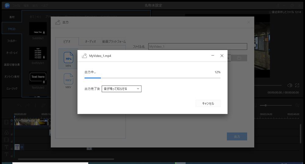 EaseUS Video Editor 出力中