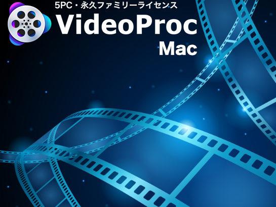 VideoProcの発売を開始。動画ファイルのことならお任せ!