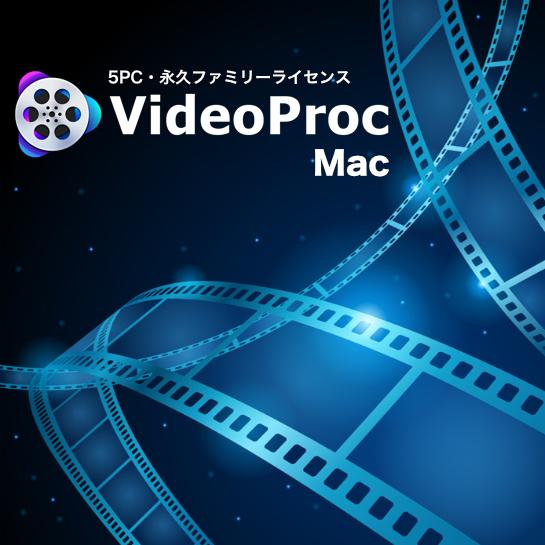 VideoProc登場