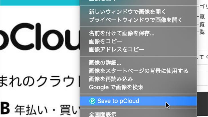 pCloud Saveは画像の上で右クリックするだけ