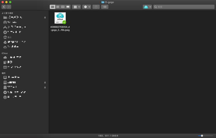 pCloud Saveの画像はフォルダの中に自動保存されます