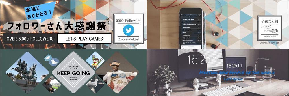 DesignCapで作ったTwitterヘッダ画像