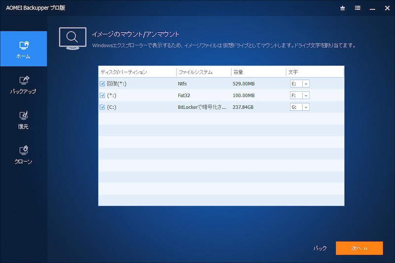 AOMEI Backupperのマウント設定画面