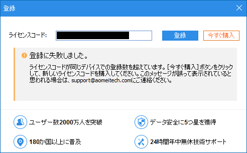 Partition Assistant アクティベーション失敗