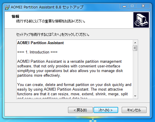 Partition Assistant インストール