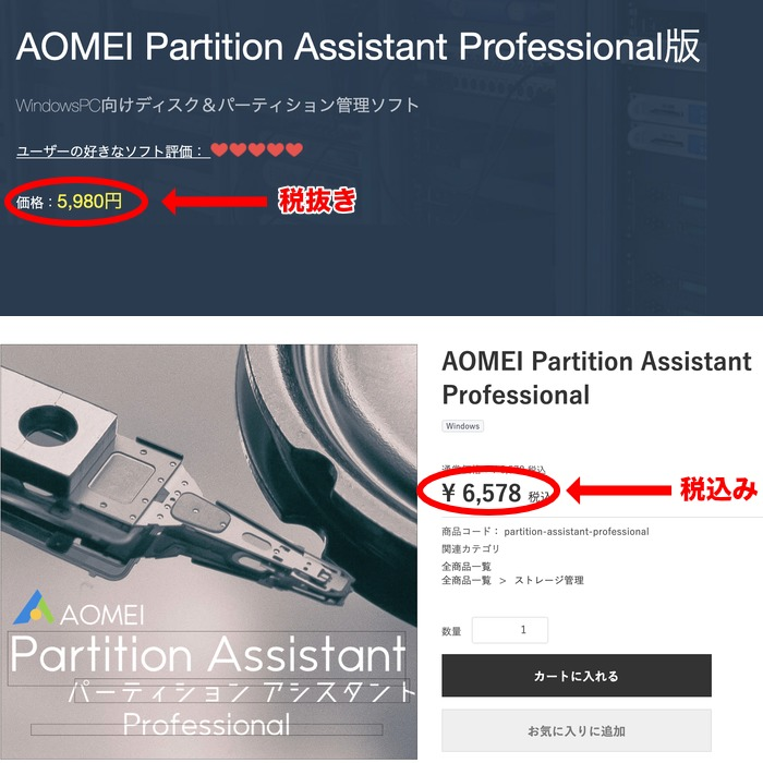 Partition Assistantの価格表示