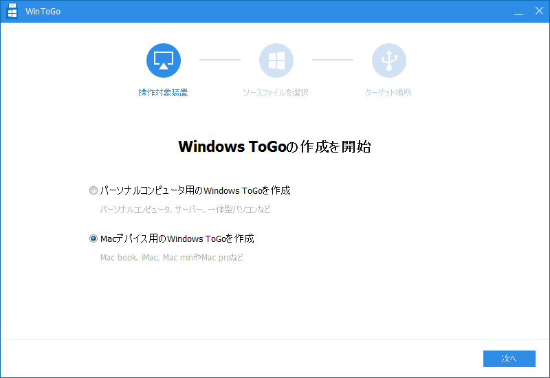 Windows To Go Creator