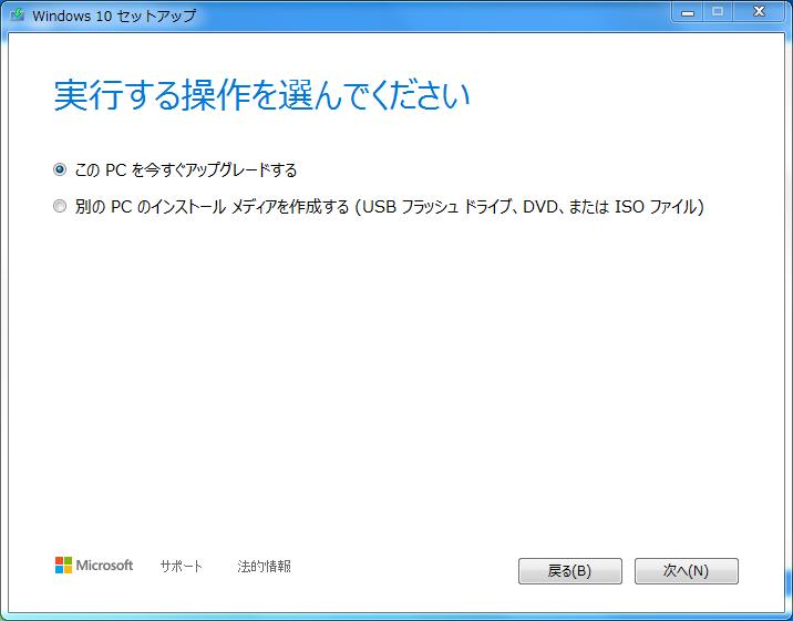 Windows10イメージファイルの作り方