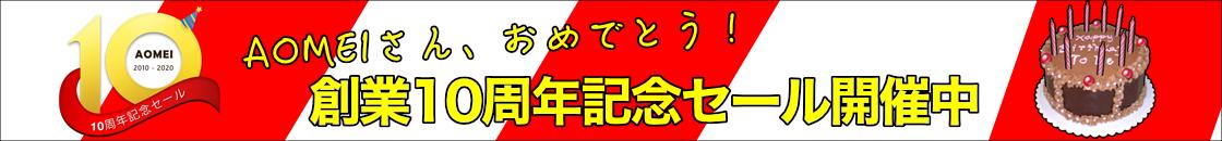AOMEI 創業10周年記念セール