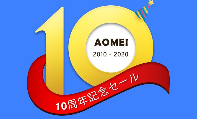 AOMEI 10周年