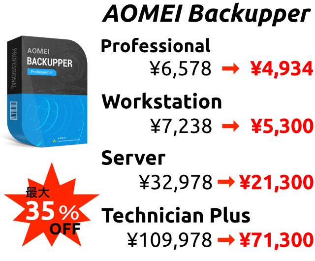 AOMEI Backupper セール情報