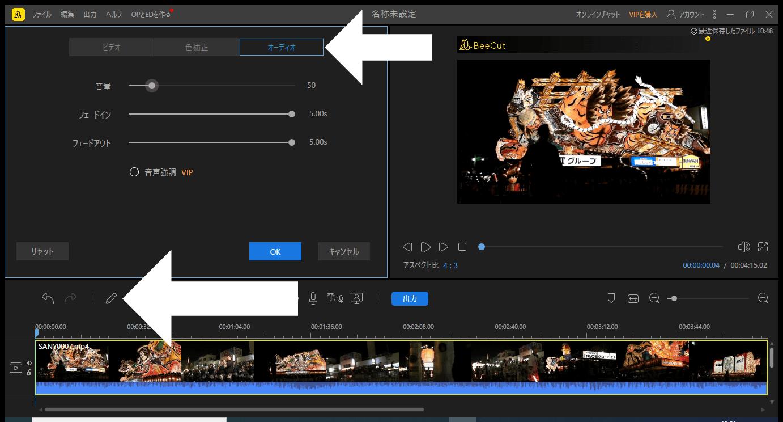 BeeCut 音量調整のやり方