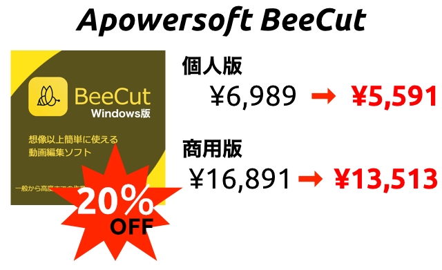 Apowersoft BeeCut ダウンロードGoGo!
