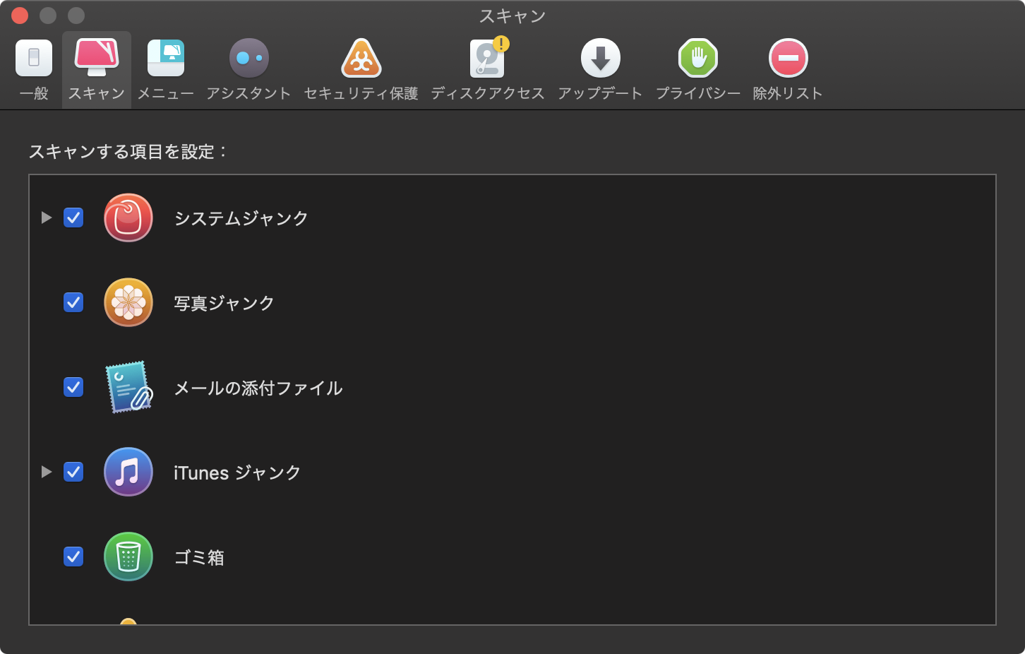 CleanMyMac 設定 スキャン