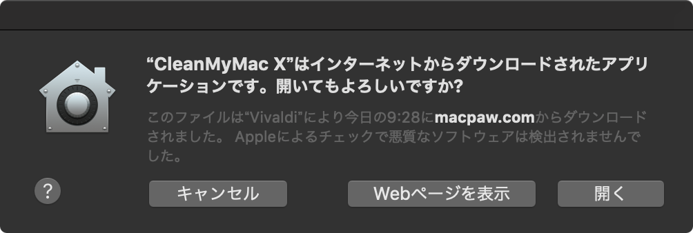 CleanMyMac起動時