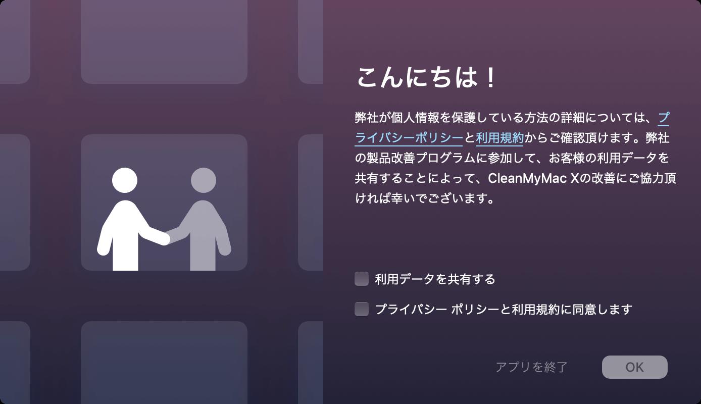 CleanMyMac 初回起動