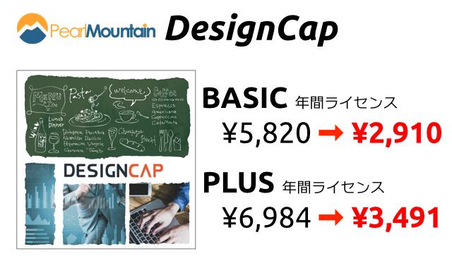 DesignCap 冬のセール