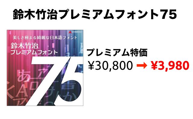 鈴木竹治プレミアムフォント75 特価セール
