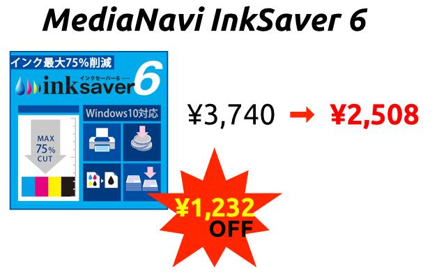 InkSaver 6 ダウンロードGoGo!