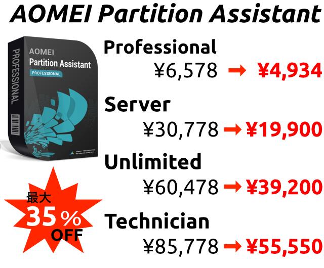Partition Assistant セール情報
