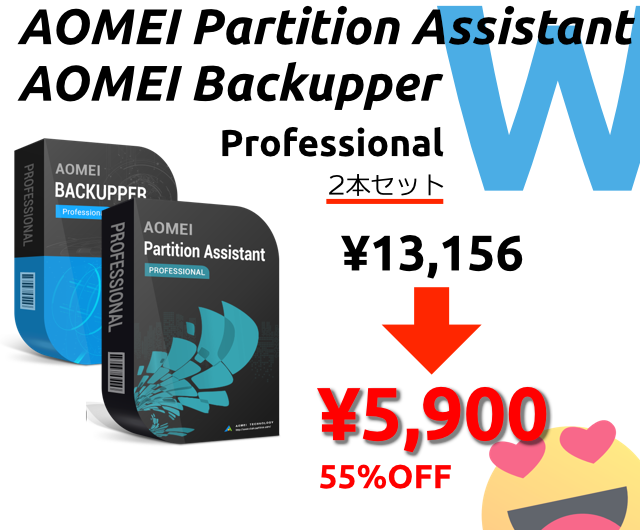 AOMEI Backupper Partition Assistantの2本セット