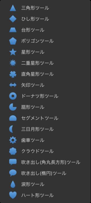 Affinity Designer 図形