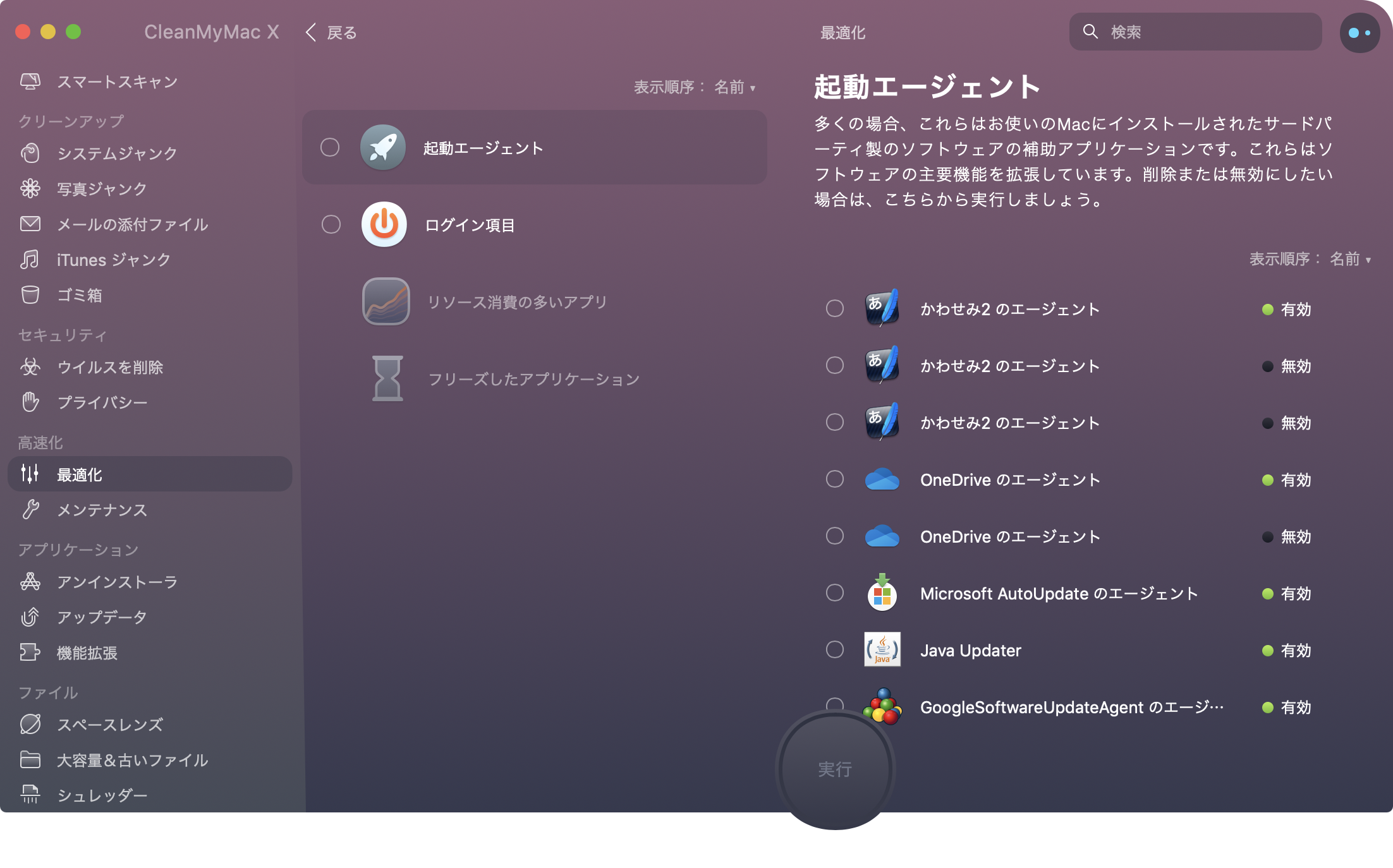 CleanMyMac 最適化