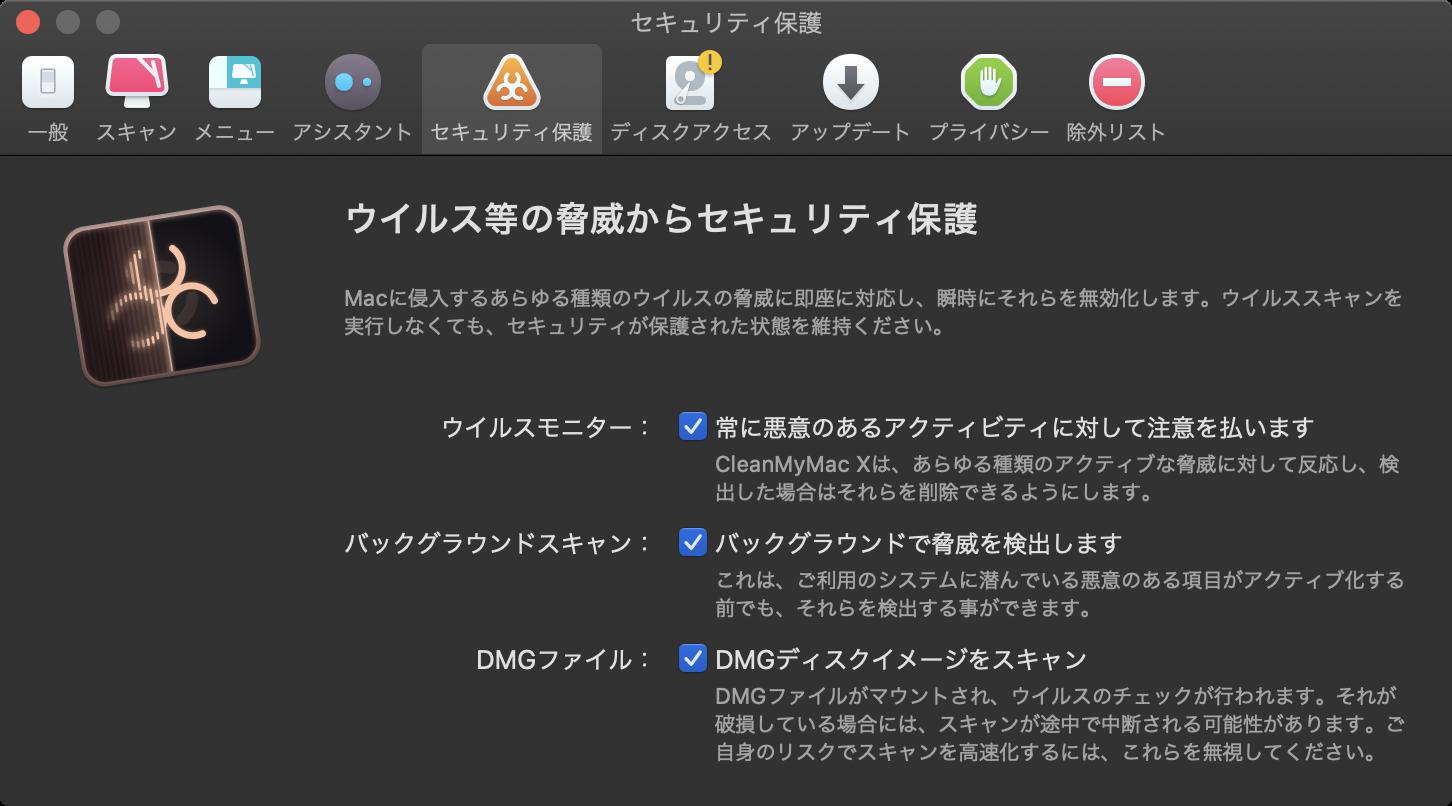 CleanMyMac 設定 セキュリティ