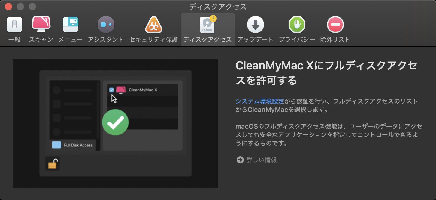 CleanMyMac 設定 ディスクアクセス