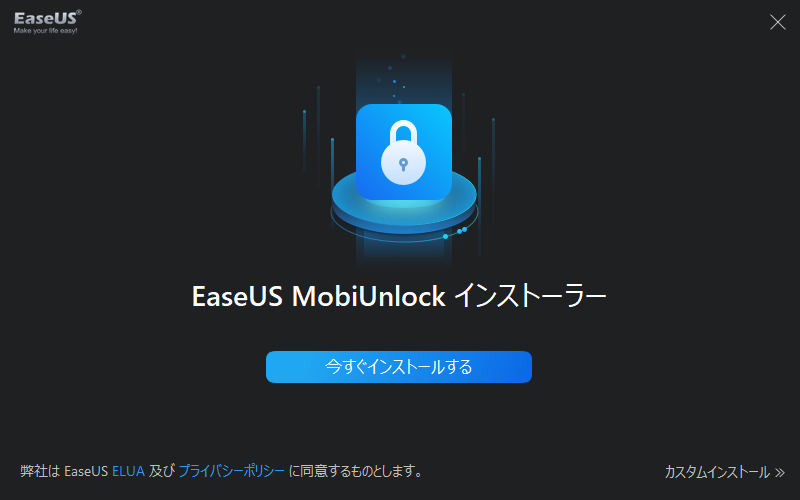 EaseUS MobiUnlock インストーラ