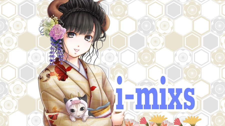 i-mixsさんのイラスト