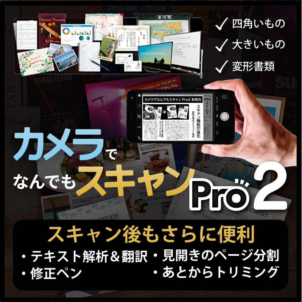 カメラでなんでもスキャン Pro2