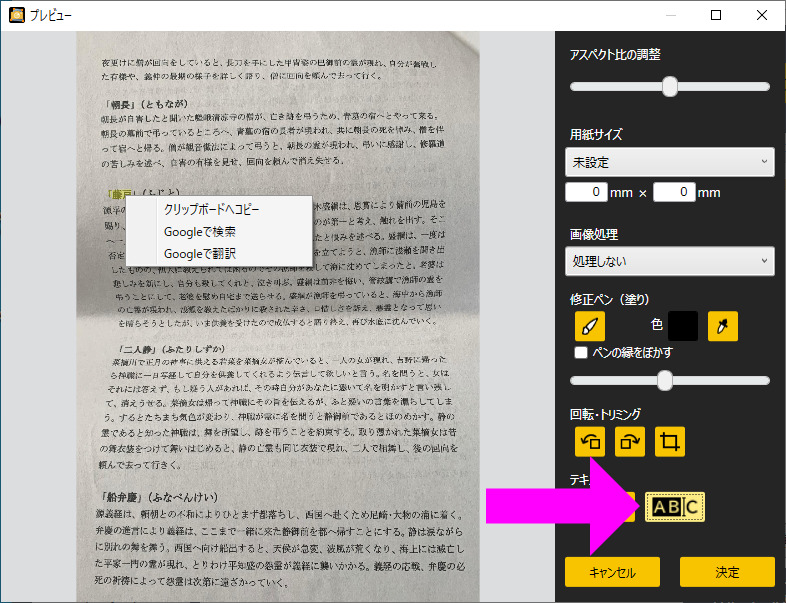 カメラでなんでもスキャン Pro2 Google翻訳