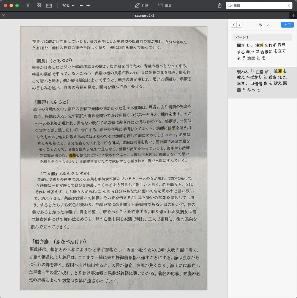 カメラでなんでもスキャン Pro2 PDF