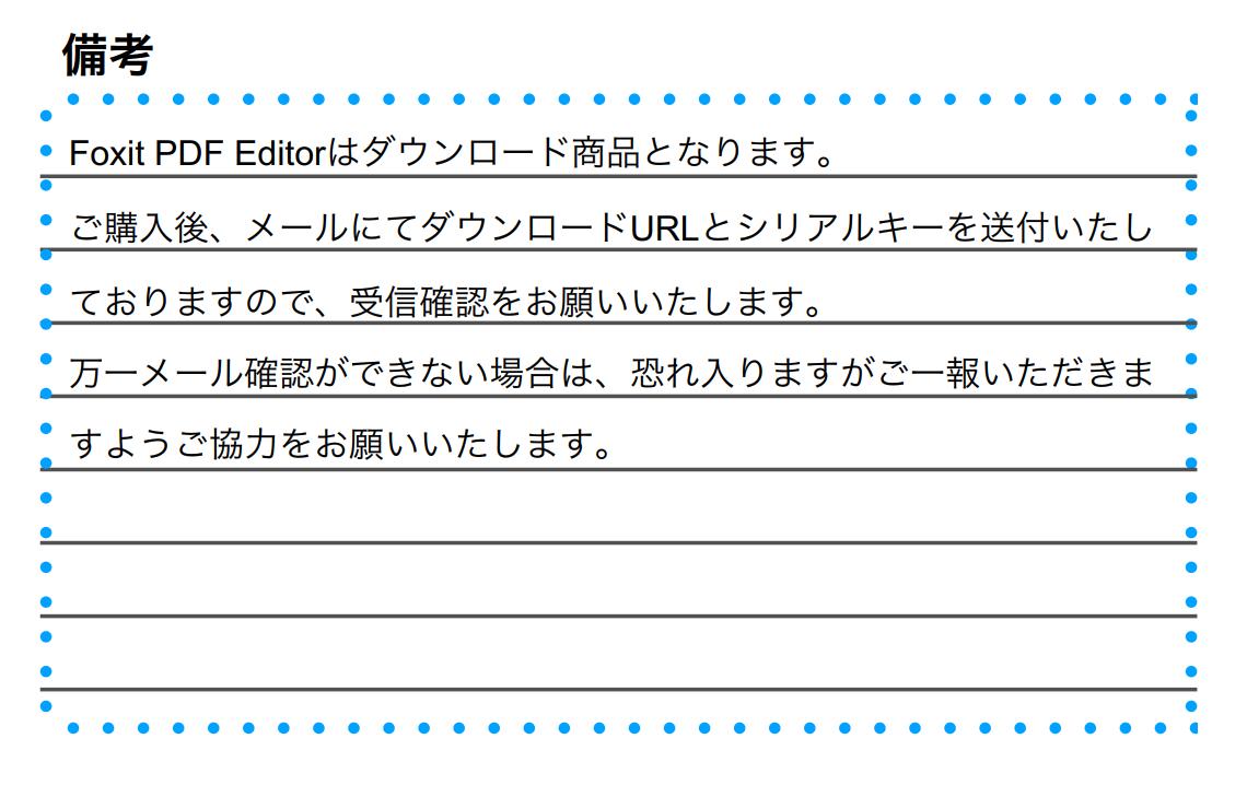 Foxit PDF Editor 行間設定