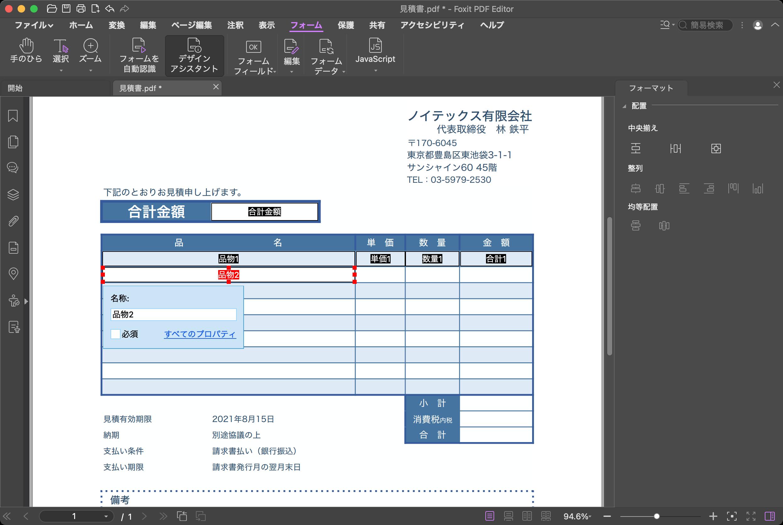 Foxit PDF Editor フォーム入力