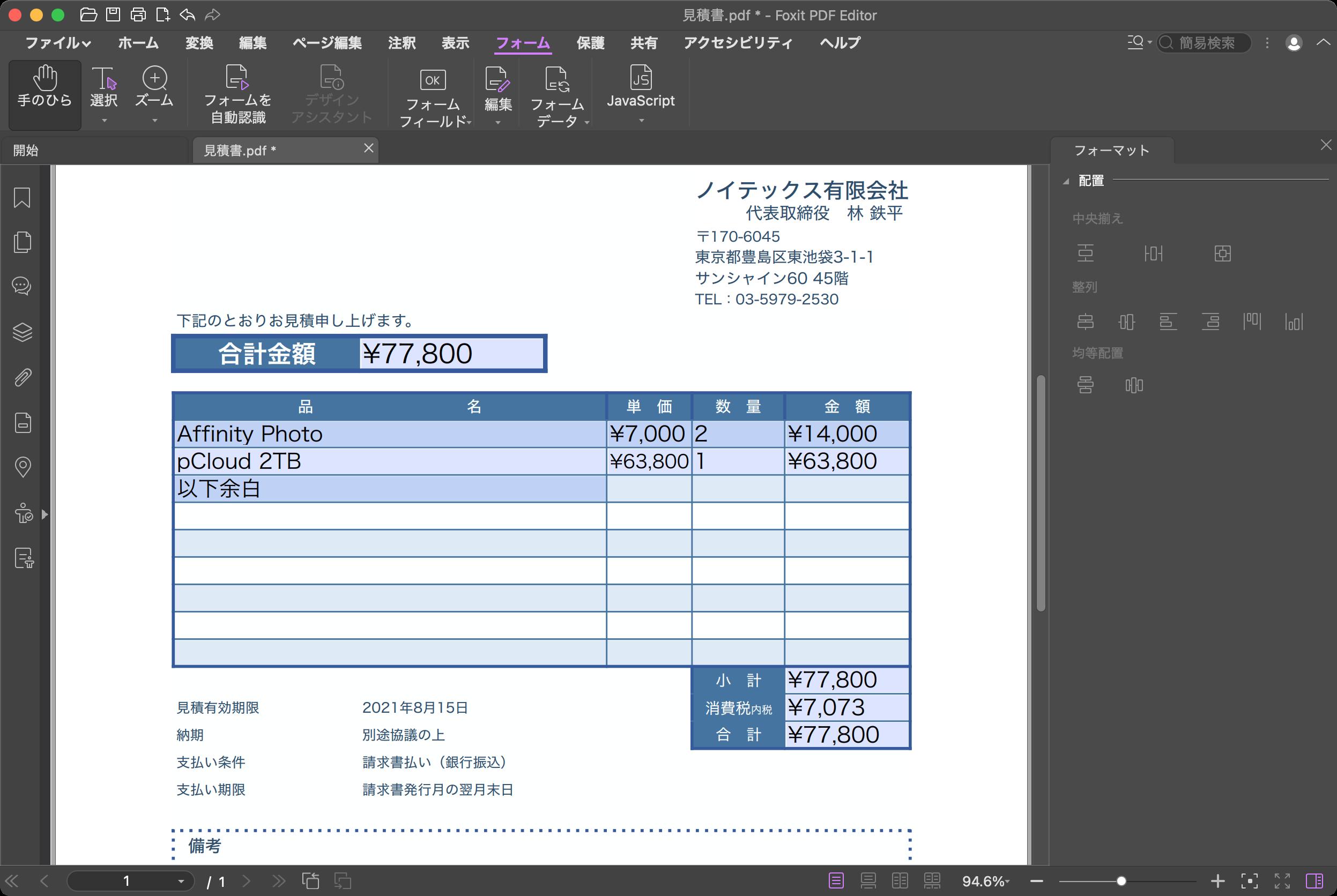 Foxit PDF Editor 入力フォーム