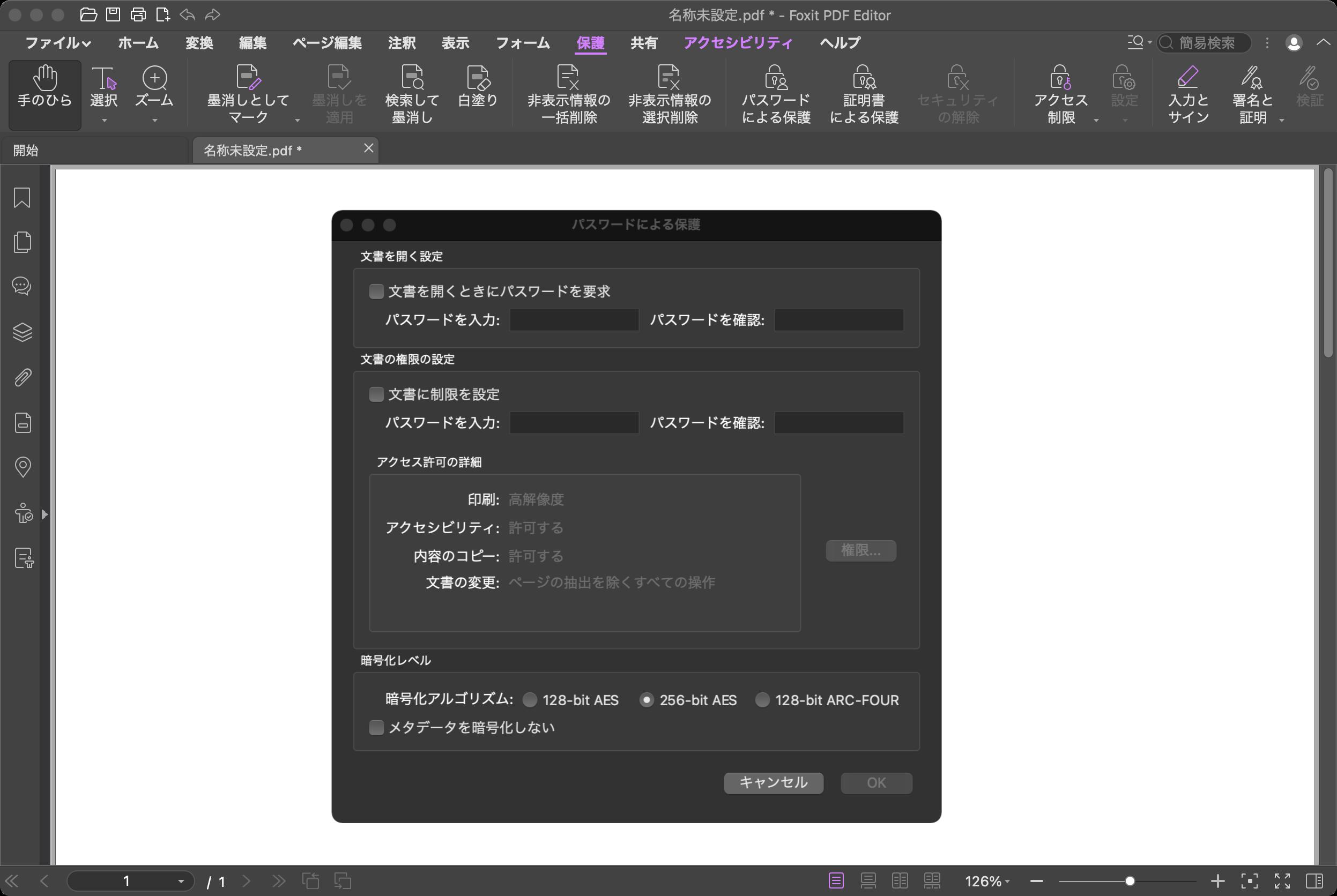 Foxit PDF Editor パスワード