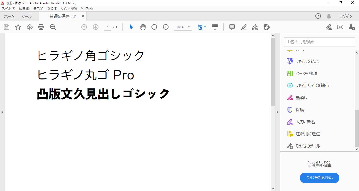 Foxit PDF Editor Acrobat Readerで見る
