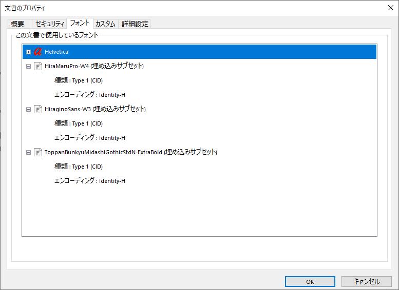 Foxit PDF Editor フォントの埋め込み
