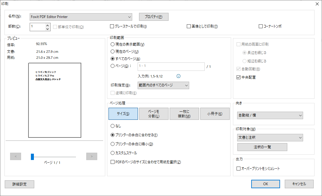 Foxit PDF Editor 印刷